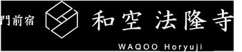 門前宿和空法隆寺ロゴ