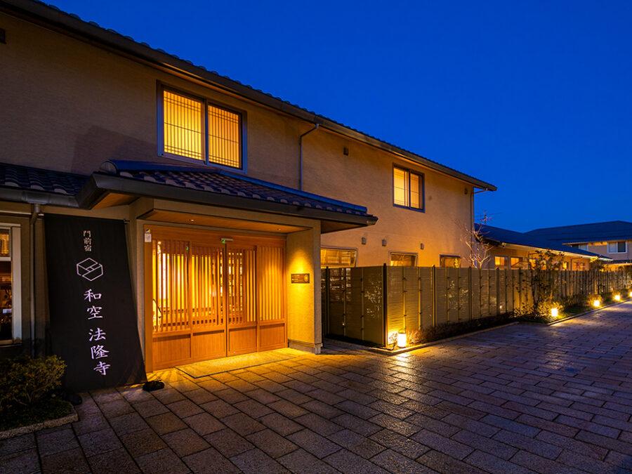 【西方館外観】1400年以上の歴史を誇り、日本を代表する寺院である世界遺産 法隆寺の参道に 「門前宿 和空法隆寺」 が誕生いたしました。