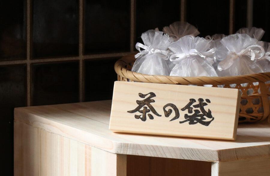浴場では茶の袋をご用意。茶の葉にも触れながら入浴をお楽しみください。