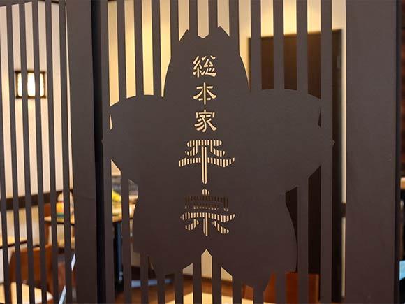 文久元年創業「平宗」 柿の葉ずし 手作り